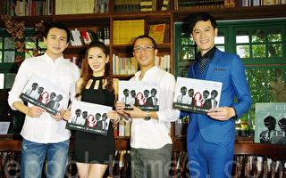 梦田文创大型舞台剧《男言之隐》于2015年7月12日在台北阅乐书店举行线上直播记者会。图为狄志杰(左起)、杨千霈、导演黄致凯、张勋杰。(黄宗茂/大纪元)