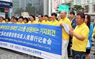2015年7月13日,韓國部分法輪功學員在中共駐韓大使館前舉辦新聞發布會,聲援中國民眾控告江澤民。圖為朝鮮族法輪功學員朴仁發表演講。(全宇/大紀元)