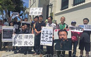 7月12日下午,灣區的人權關注者們在舊金山中領館門前舉牌抗議抓捕維權律師。(梁博/大紀元)