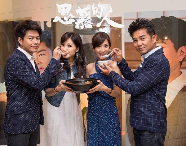 (左起)李易、方季韋、陳怡嘉及謝承均喝紅豆湯慶功。(三立提供)
