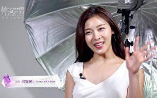 韩星河智苑最近成为节目《韩流世界》专访嘉宾。(新唐人电视台提供)