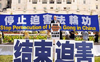 法輪功華府7‧20集會:解體中共 結束迫害