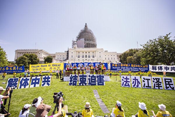華盛頓DC720法輪功解體中共結束迫害大集會。(愛德華/大紀元)