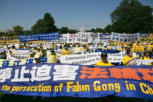 華盛頓DC720法輪功解體中共結束迫害大集會。(李莎/大紀元)