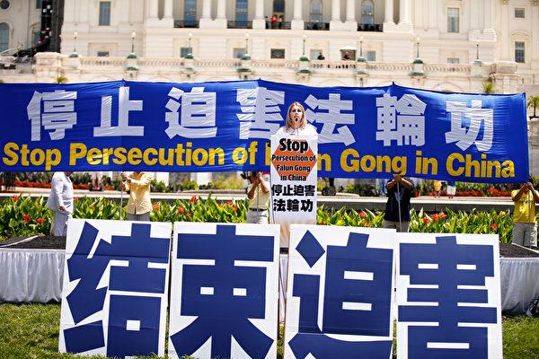 华盛顿DC720法轮功解体中共结束迫害大集会。(戴兵/大纪元)