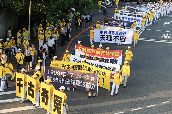 台湾法轮功学员2015年7月18日在台北市中心举行声援中国六万人诉江大游行,从信义广场出发走到凯达格兰大道。 (白川/大纪元)