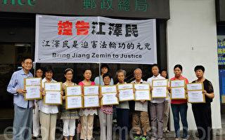 香港14名法輪功學員控告江澤民