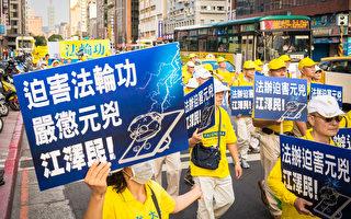 组图3:台湾法轮功声援中国民众诉江大游行