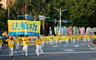 组图2:台湾法轮功声援中国民众诉江大游行