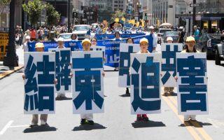 7月18日﹐法輪功學員在舊金山遊行集會呼吁制止迫害。(周容/大紀元)