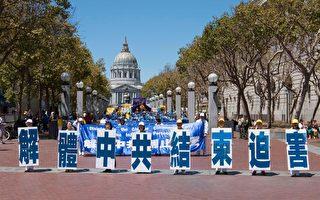 7月18日﹐法轮功学员在旧金山游行集会呼吁制止迫害。(周容/大纪元)