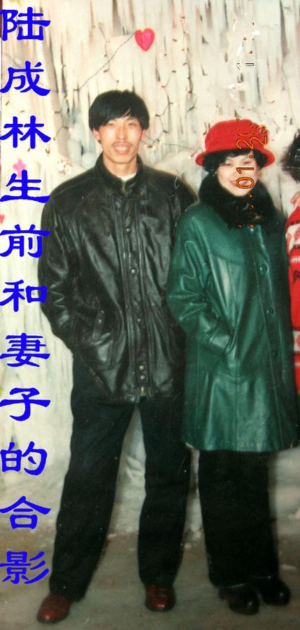 陆彩霞弟弟陆诚林生前和妻子在一起。(明慧网)