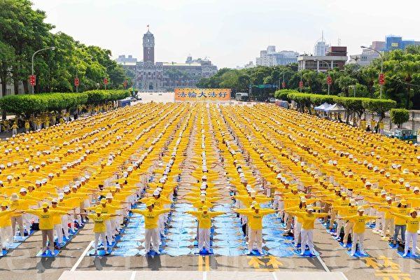 来自台湾中南部的部分法轮功学员约3000人,在记者会前先在总统府前凯达格兰大道集体炼功。(郑顺利/大纪元)