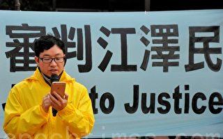新西兰法轮功学员集会纪念反迫害16周年
