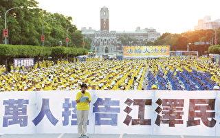 臺灣6.5萬人聯署向大陸刑事舉報江澤民