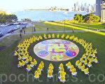 悉尼法輪功排字 燭光悼念反迫害