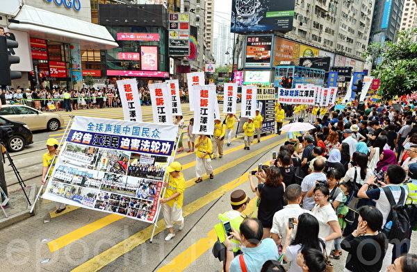 法轮功学员19日举行7.20声援起诉江泽民大游行,从北角到中联办,沿途吸引许多民众观看。(宋祥龙/大纪元)