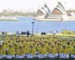 圖為悉尼法輪功學員組字悼念720被迫害法輪功學員(梁宇/大紀元)