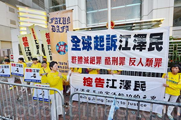 法轮功学员19日举行7.20声援起诉江泽民大游行,最后游行至中联办发表诉江声明。(宋祥龙/大纪元)