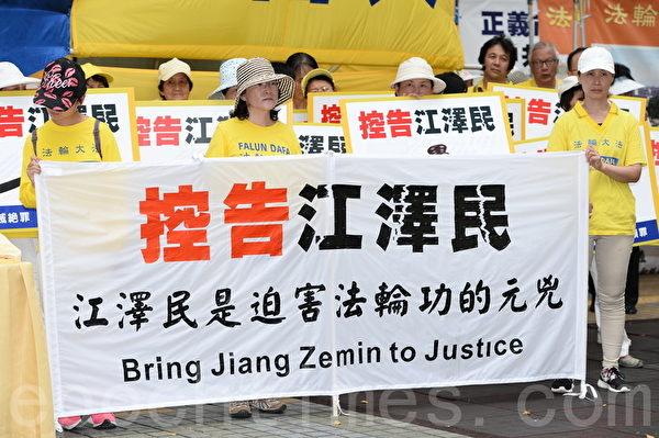 法輪功學員19日中午舉行7.20聲援起訴江澤民大遊行集會。(宋祥龍/大紀元)