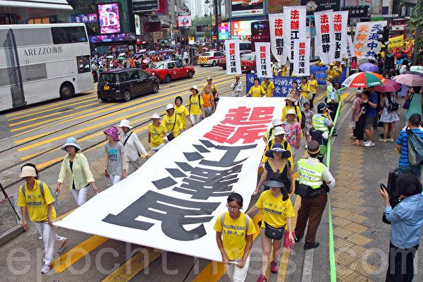720反迫害16周年之际,香港法轮功7月19日在港岛举行以控告江泽民为主题的集会游行。超过800人的游行队伍从北角前往中联办,声势浩大的场面吸引了不少中港民众驻足观看。(潘在殊/大纪元)