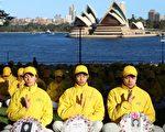組圖:悉尼7‧20排字 反迫害16周年