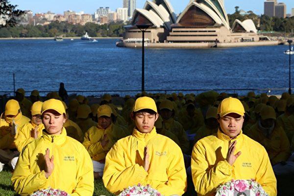 组图:悉尼7‧20排字 反迫害16周年