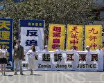 旧金山中国城7‧20反迫害集会 声援诉江