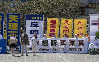 """7月18日下午,旧金山湾区法轮功学员在中国城花园角广场举办了今年的""""七二零""""反迫害集会。(曹景哲/大纪元)"""