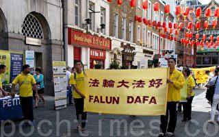 7月18日,英国法轮功学员纪念反迫害16周年,在伦敦举行游行经过中国城。(罗元/大纪元)