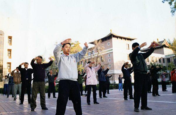 中共迫害开始前,黄奎(第一排左一)在北京参加当地的室外集体练功。(黄奎提供)