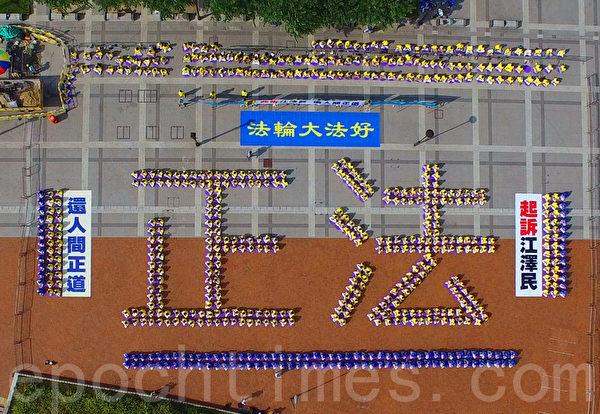 """720反迫害16周年之际,来自香港及台湾等国家地区部分法轮功学员600多人,7月19日一早聚集在香港中环爱丁堡广场前,排出""""正法""""两个大字,气氛庄严祥和。(大纪元)"""