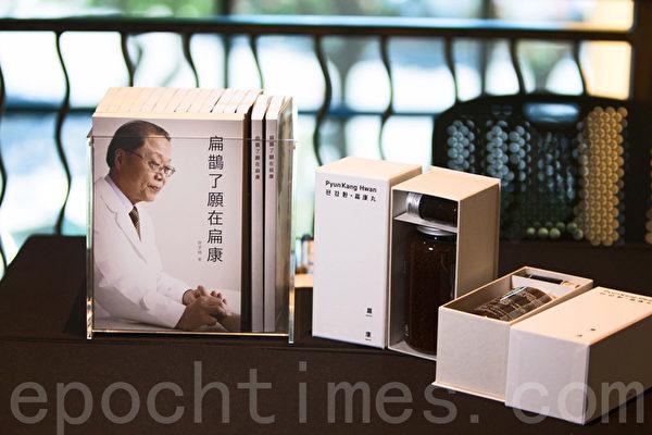 著名韓國醫師徐孝錫院長7月5日在南灣演講,徐院長的著作和扁康丸大受歡迎。(馬有志/大紀元)
