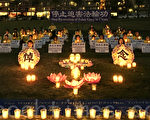 組圖:聖地亞哥紀念7‧20集會和燭光夜悼