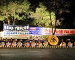 7‧20反迫害16週年  墨爾本法輪功學員燭光悼念