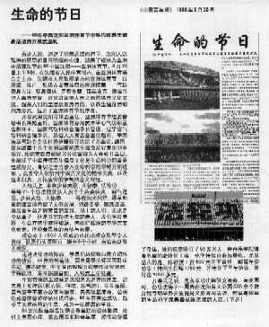 1998年8月28日,《中国青年报》以《生命的节日》为题对刘菊仙、王效盐等法轮功学员因修炼而身体康复的奇迹。(正见网)