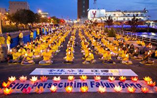 紐約法輪功學員燭光夜悼 紀念反迫害16周年