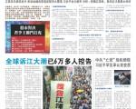 第41期中國新聞專刊頭版。