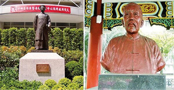 台湾人对刘铭传巡抚表达崇敬之意,多处设有刘铭传纪念铜像。(左)台北铭传大学校园、(右)台北市二二八和平公园。(大纪元)