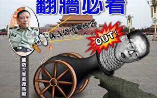 【7·22翻墙必看】国防教授语出惊人 江核心出局