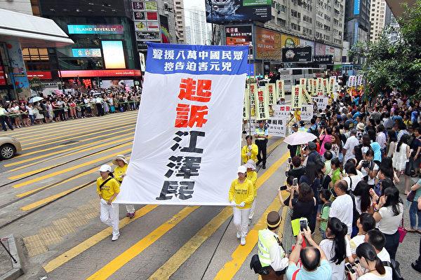 全球各地陸續出現要求懲辦江澤民等人的呼聲。圖為7月19日,法輪功學員在香港所舉行的以「訴江」為主題的集會和遊行。(明慧網)