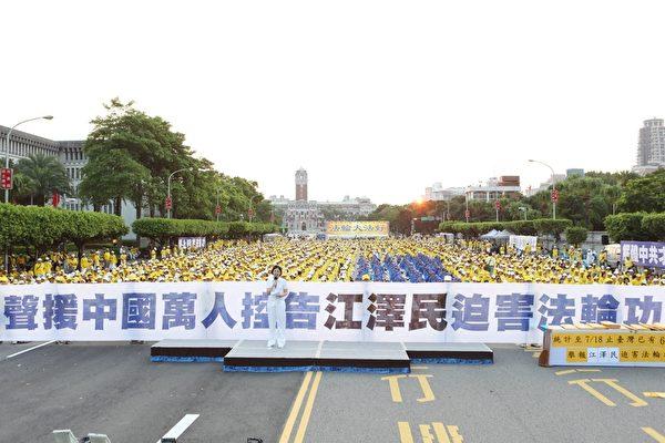 7月18日晚,台灣五千名法輪功學員聚集在台北總統府前廣場的凱達格蘭大道集會,聲援在中國和全球興起的訴江大潮。(明慧網)