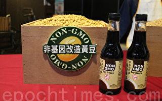 里仁及金兰共同打造非基因改造黄豆酱油。(施芝吟/大纪元)