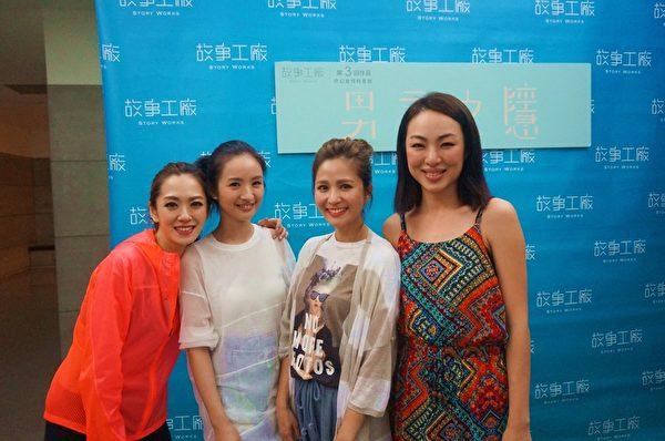 劇中女主角楊千霈(左起)與圈內好友林依晨、吳怡霈、孫悅合影。(夢田文創提供)