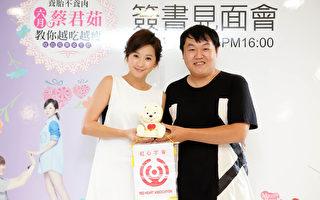 六月此次新书版税所得扣除成本之后将全数捐赠给社团法人中华民国红心字会,提供孩童爱的营养午餐。(明悦提供)