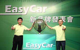買中古車 「EasyCar」網路360度賞車