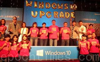 微軟最新作業系統Windows 10,7月29日正式在190個國家和地區上市,推出111種語言。臺灣微軟下午在臺北舉辦上市媒體體驗會,臺灣微軟總經理邵光華(中)表示,「Window10是微軟有史以來最棒的Windows作業系統。」(鍾元/大紀元)