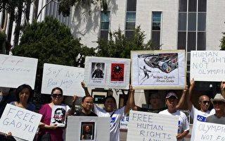 洛杉磯維權人士 中領館前抗議北京申奧