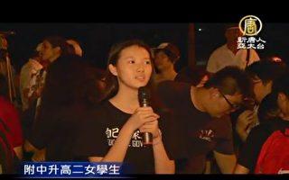 臺灣15歲高中女生告訴大人為何要反課綱