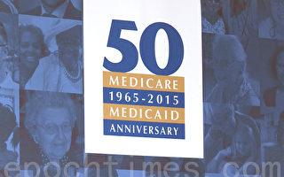 7月30日是联邦医保50周年。(李兰/大纪元)
